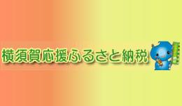 brand-city-yokosuka